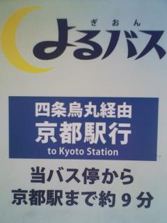 ぎおんよるバス〜盛夏上洛日誌